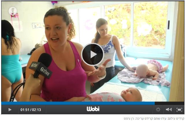 האם שחיית תינוקות באשדוד באמת מועילה?