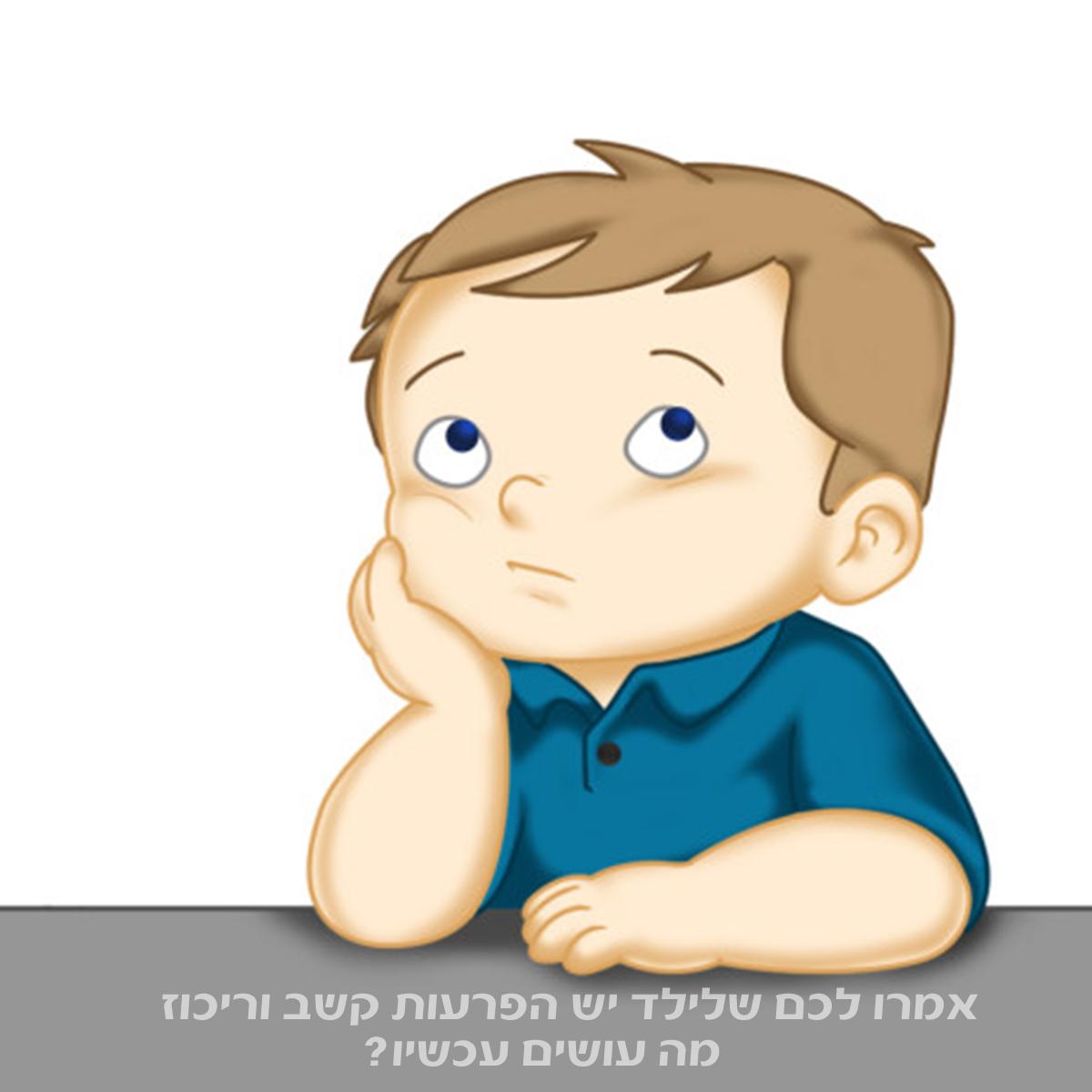 ניהול מקרה- עזרה להורים עם ילדים בעלי קשיים התפתחותיים ובעיות קשב וריכוז עם הרשויות